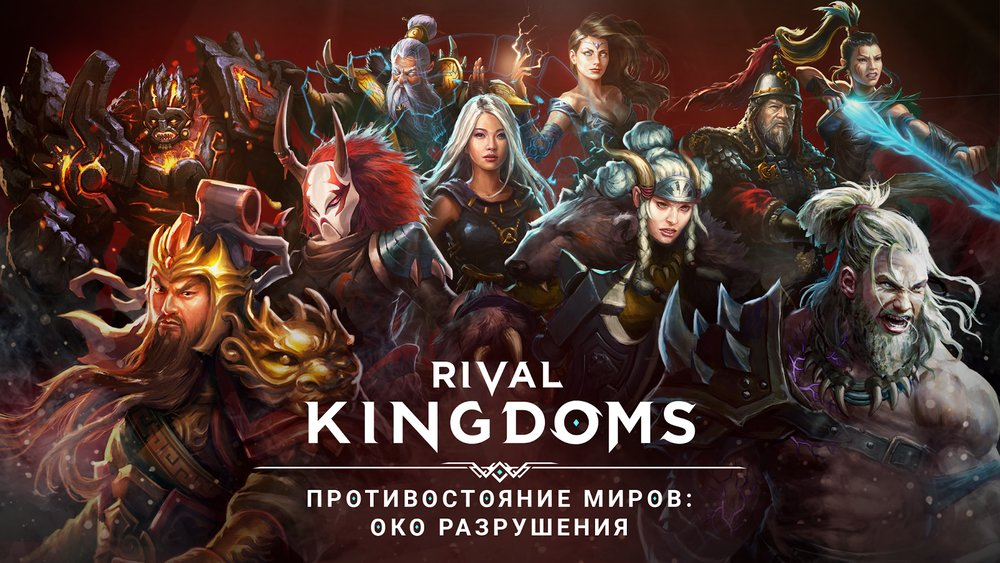 Скриншот Rival Kingdoms: Age of Ruin для Android