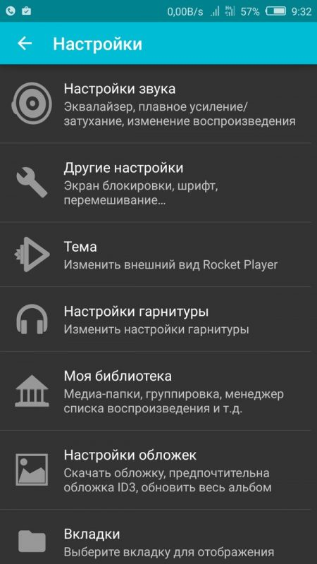 Скриншот Rocket Player для Android