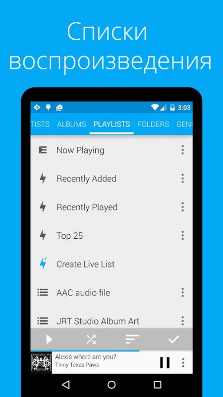 Скриншот Rocket Player для Android