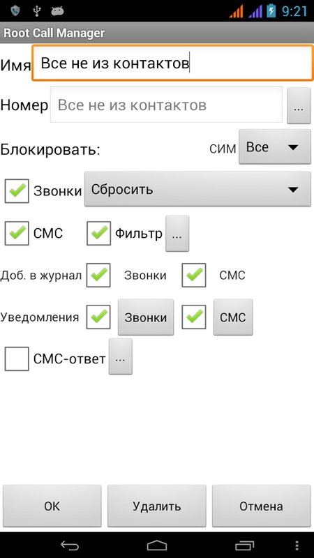 Скриншот Root Call Manager для Android