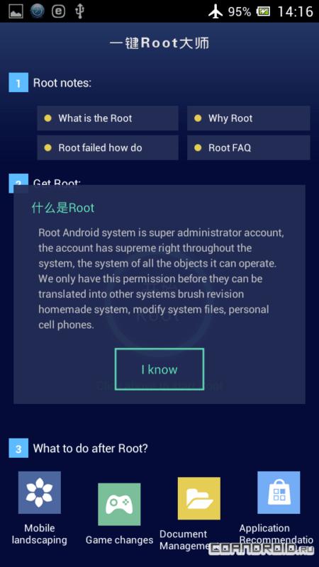 Скриншот Root Dashi для Android