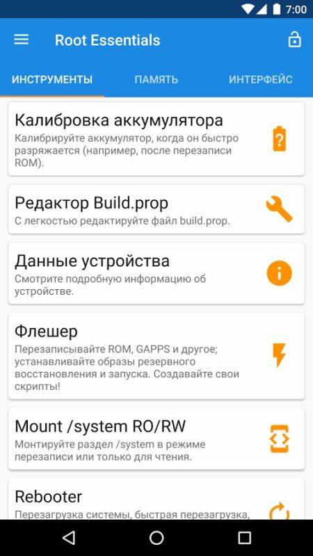 Скриншот Root Essentials для Android