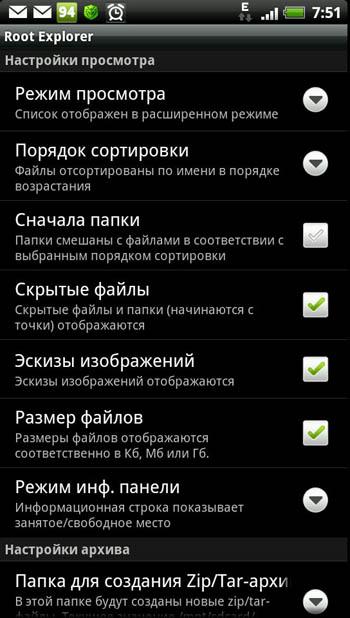 Скриншот Root Explorer для Android