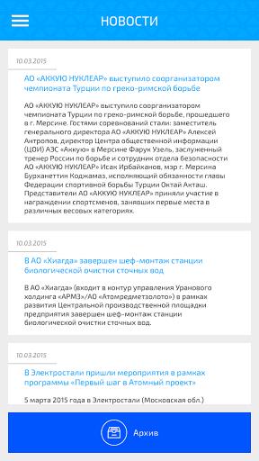 Скриншот Росатом для Android