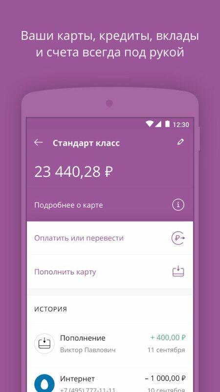 Скриншот РосЕвроБанк для Android