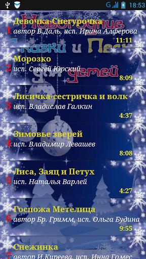 Скриншот Рождественские мелодии 2 для Android