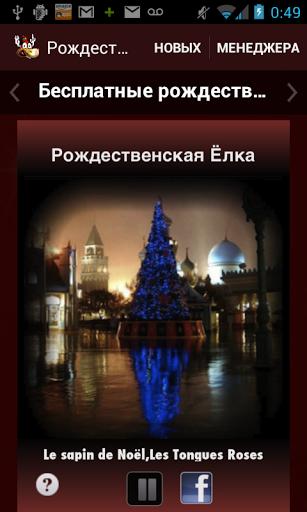 Скриншот Рождественские и новогодние рингтоны для Android