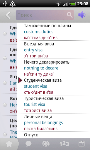 Скриншот Рус-Англ разговорник LITE для Android