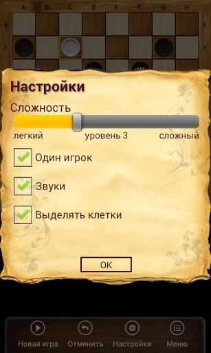 Скриншот Русские Шашки для Android