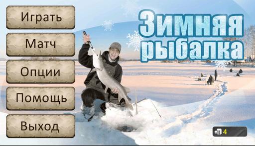 Скриншот Рыбалка зимняя 3D для Android
