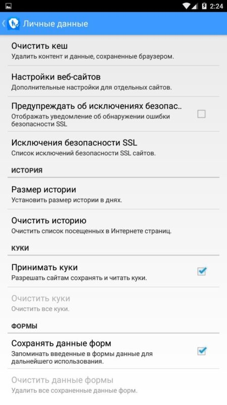 Скриншот Safe Browser Parental Control для Android