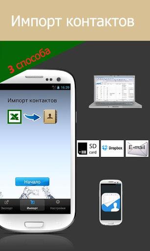 Скриншот SA Контакты для Android