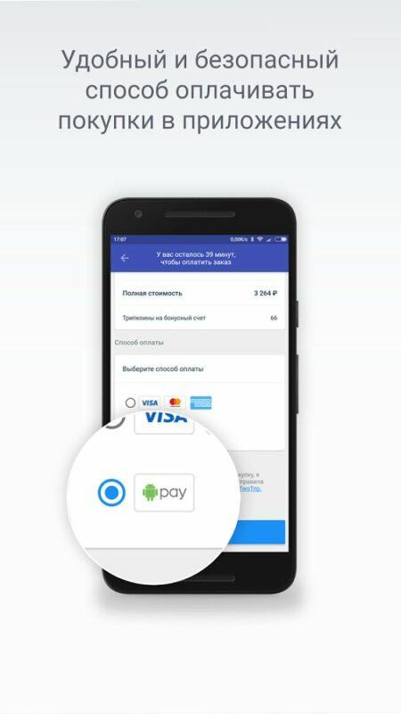 Скриншот Samsung Pay для Android