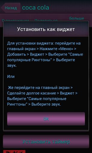 Скриншот Самые популярные рингтоны для Android