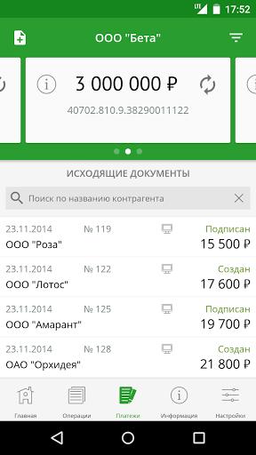 Скриншот Сбербанк Бизнес Онлайн для Android