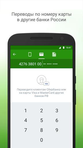 Скриншот Сбербанк Онлайн для Android