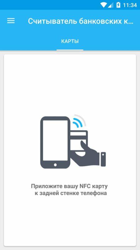 Скриншот Считыватель банковских карт для Android