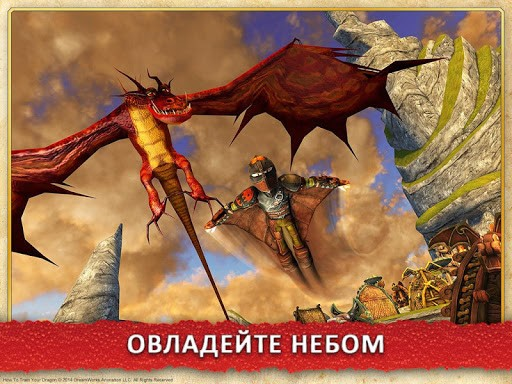Скриншот School of Dragons для Android