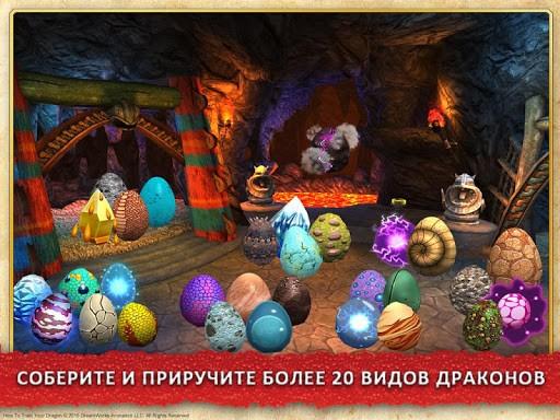 Скриншот School of Dragons для Android