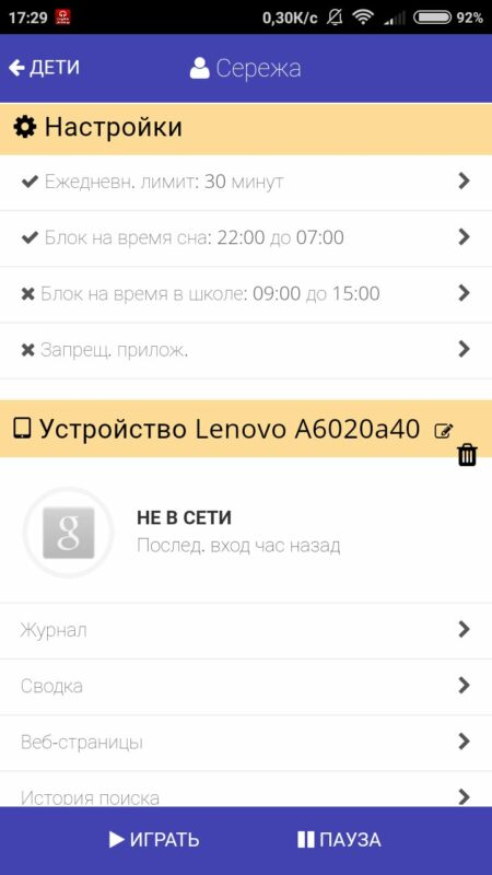 Скриншот Screen Time для Android