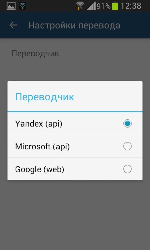 Скриншот Screen Translator для Android