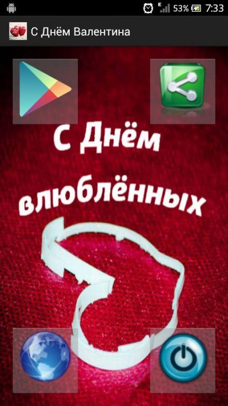 Скриншот С Днём Валентина для Android