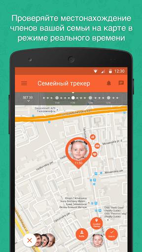 Скриншот Семейный Локатор / ZoeMob Family Locator для Android