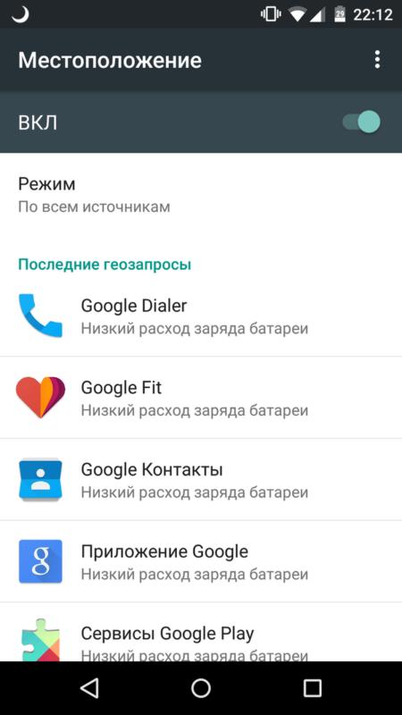 Скриншот Сервисы Google Play для Android