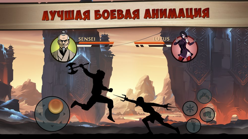 Скриншот Shadow Fight 2 Special Edition для Android
