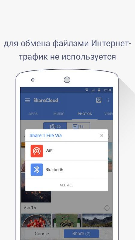 Скриншот ShareCloud для Android