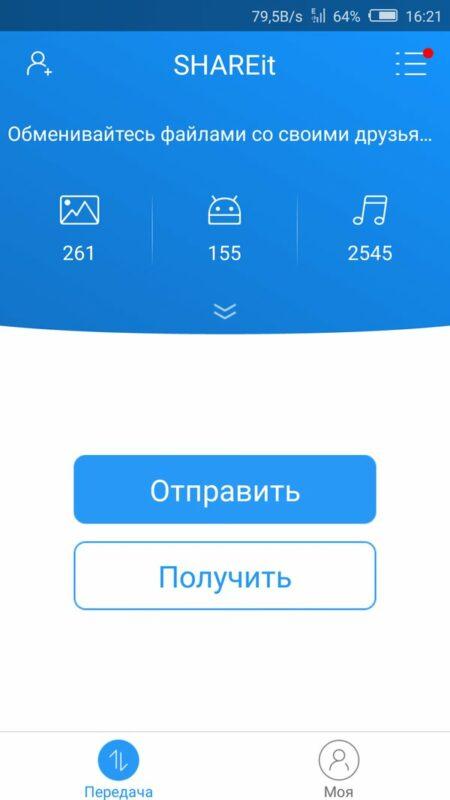 Скриншот SHAREit для Android