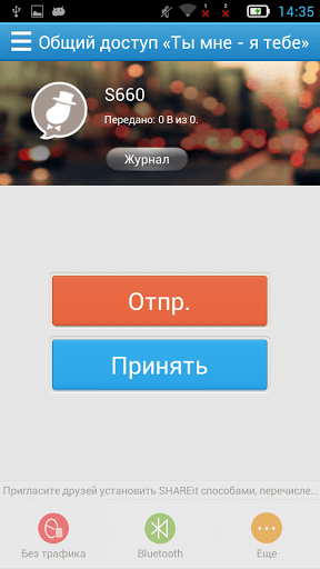 Скриншот SHAREit — Connect & Transfer для Android