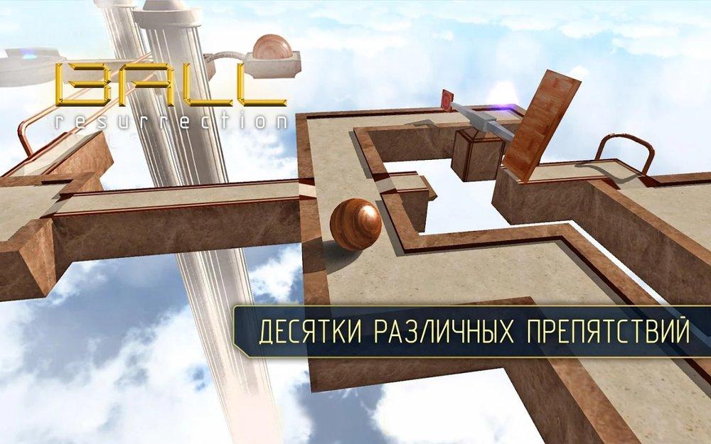 Скриншот Шар Возрождение для Android
