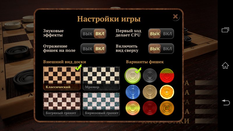 Скриншот Шашки HD для Android