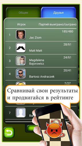 Скриншот шашки LIVE для Android