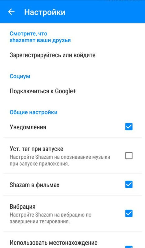 Скриншот Shazam Encore для Android