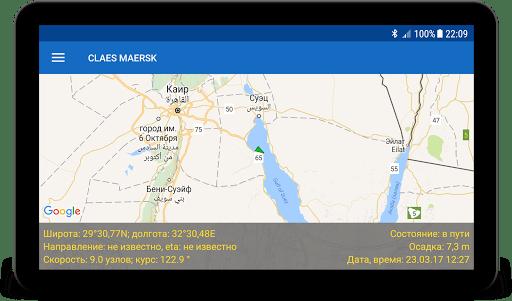 Скриншот Ship Info для Android