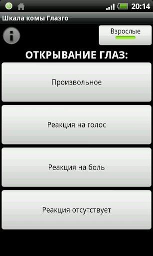 Скриншот Шкала комы Глазго для Android