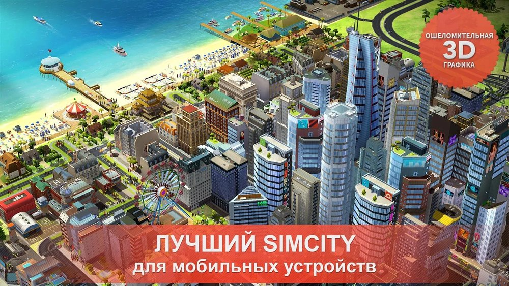 Скриншот SimCity BuildIt для Android