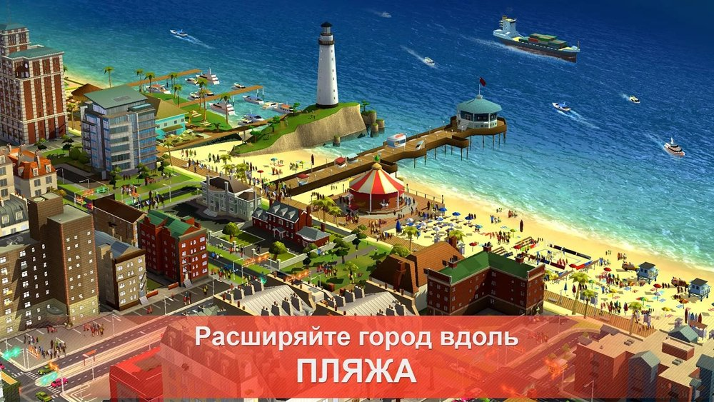 Скриншот SimCity BuildIt для Android