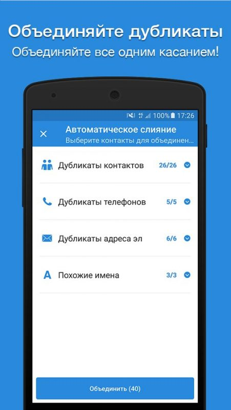 Скриншот Simpler для Android