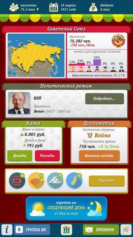 Скриншот Симулятор России для Android