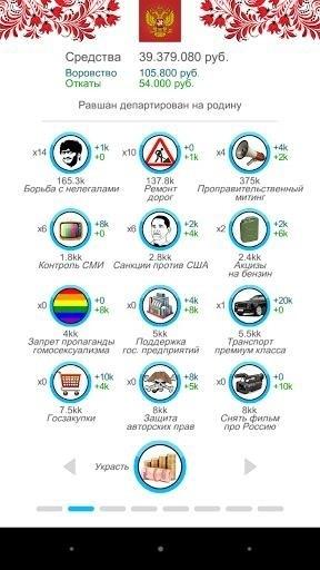 Скриншот Симулятор России от Hippo для Android