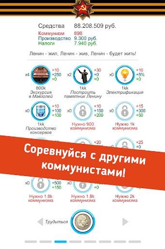 Скриншот Симулятор СССР для Android