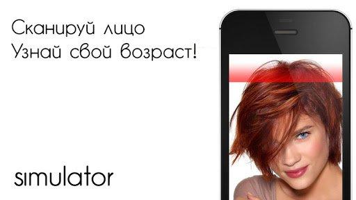 Скриншот Сканер лица Возраст для Android