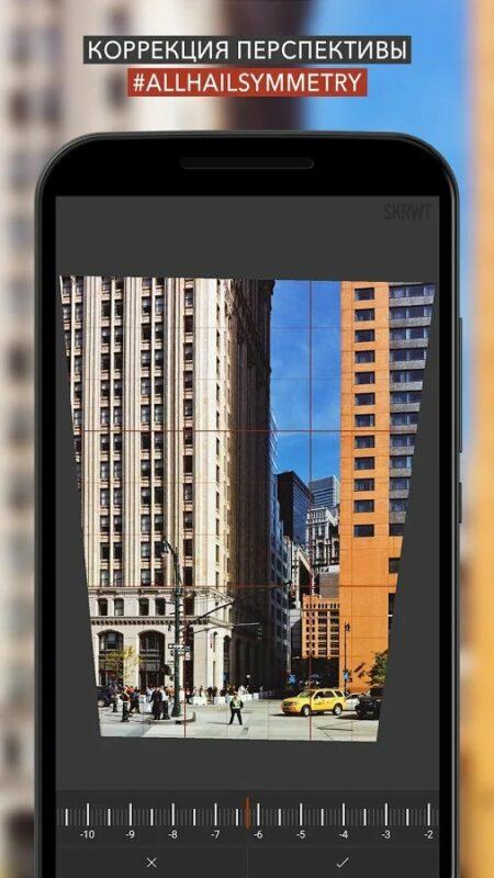 Скриншот SKRWT для Android