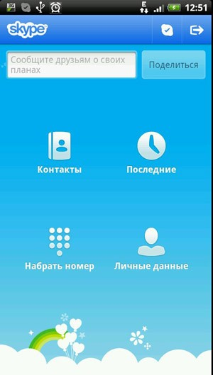 Скриншот Skype для Android