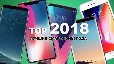 Топ 5 лучших смартфонов 2018 года