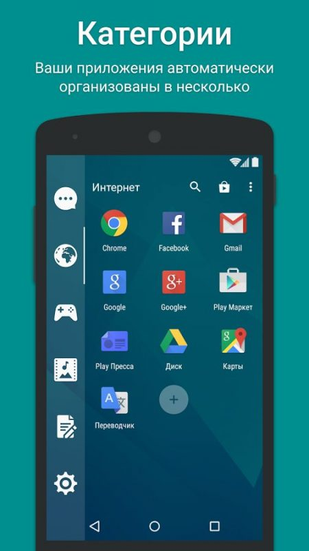 Скриншот Smart Launcher 3 для Android