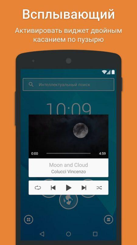 Скриншот Smart Launcher 3 для Android